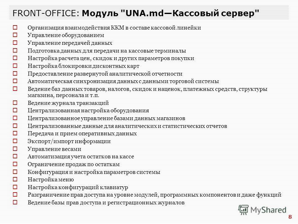 8 FRONT-OFFICE: Модуль