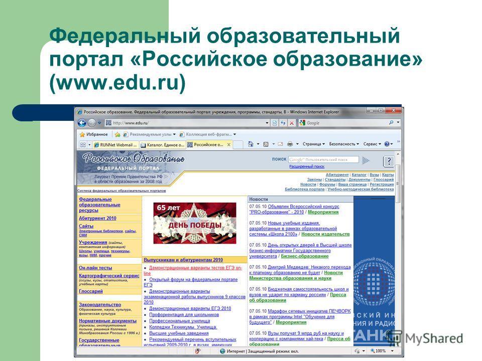 Федеральный образовательный портал «Российское образование» (www.edu.ru)