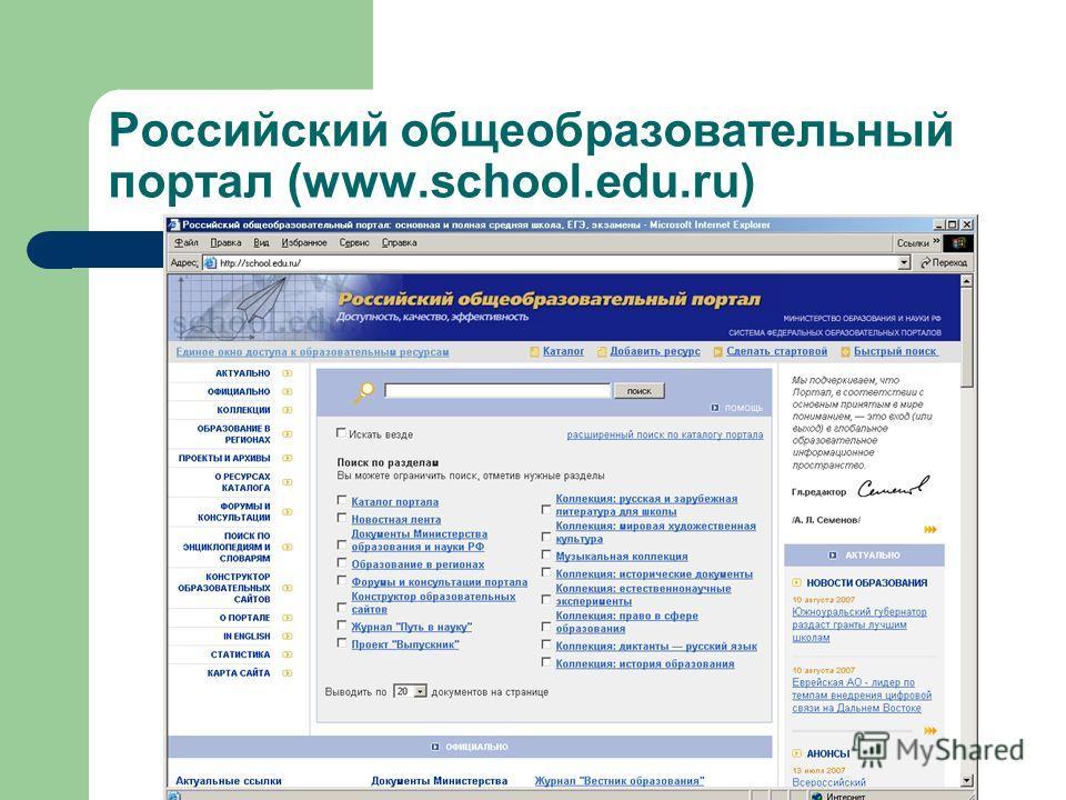 Российский общеобразовательный портал (www.school.edu.ru)