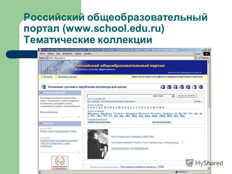 Российский общеобразовательный портал (www.school.edu.ru) Тематические коллекции