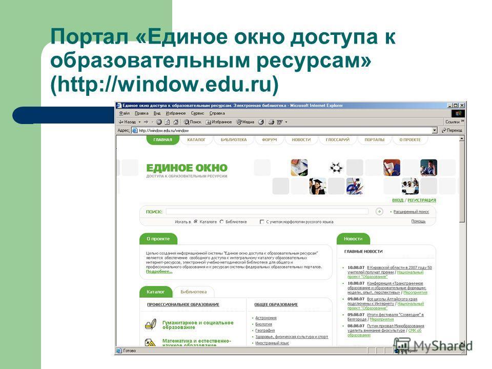Портал «Единое окно доступа к образовательным ресурсам» (http://window.edu.ru)