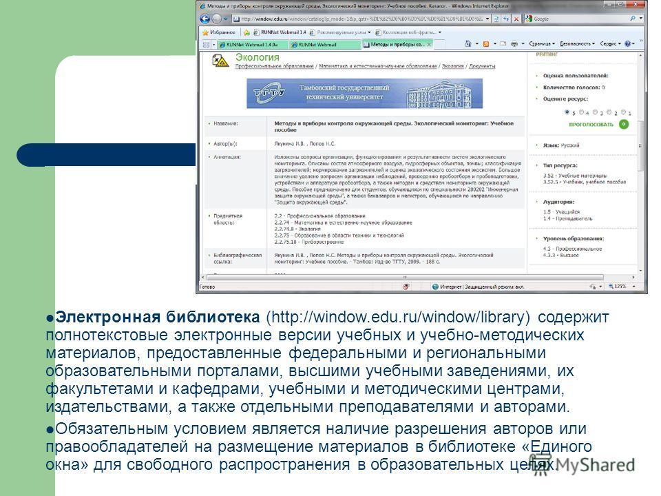 Электронная библиотека (http://window.edu.ru/window/library) содержит полнотекстовые электронные версии учебных и учебно-методических материалов, предоставленные федеральными и региональными образовательными порталами, высшими учебными заведениями, и