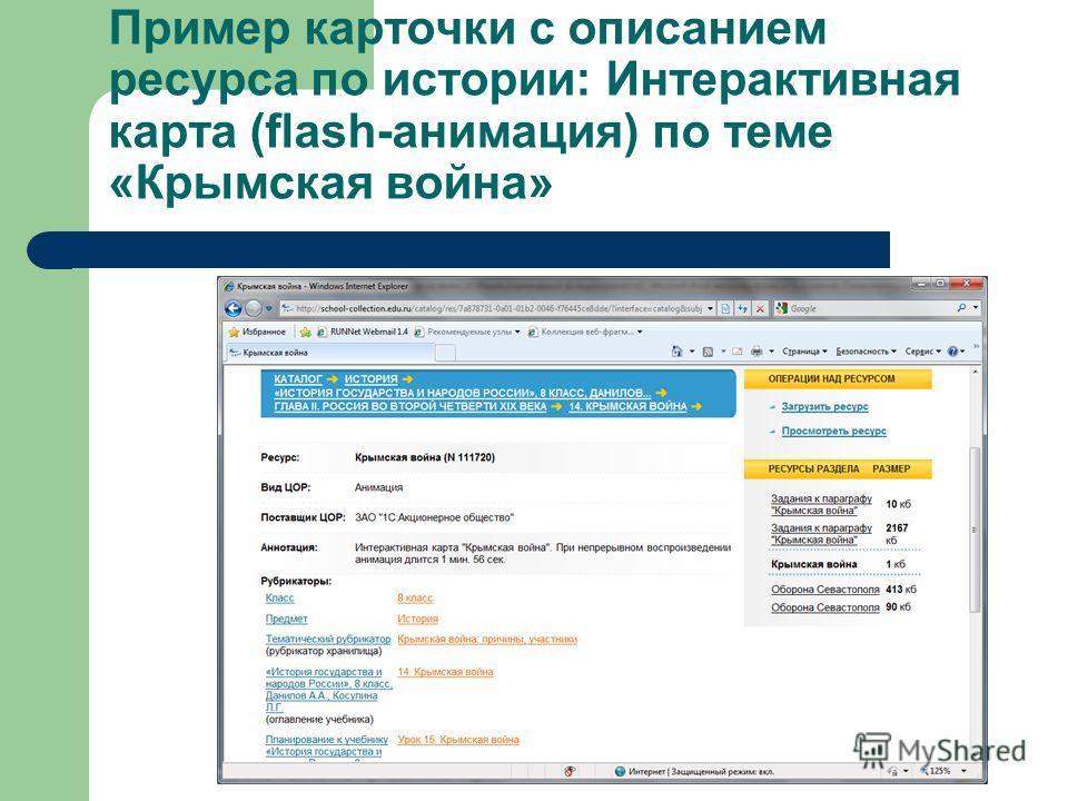 Пример карточки с описанием ресурса по истории: Интерактивная карта (flash-анимация) по теме «Крымская война»