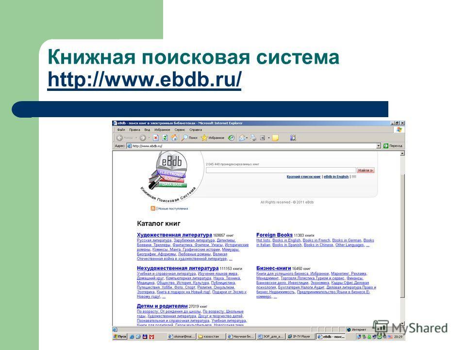 Книжная поисковая система http://www.ebdb.ru/ http://www.ebdb.ru/