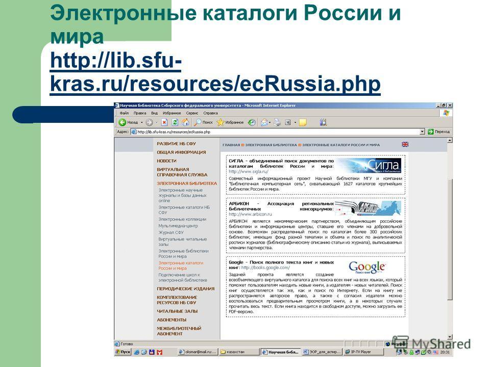 Электронные каталоги России и мира http://lib.sfu- kras.ru/resources/ecRussia.php http://lib.sfu- kras.ru/resources/ecRussia.php