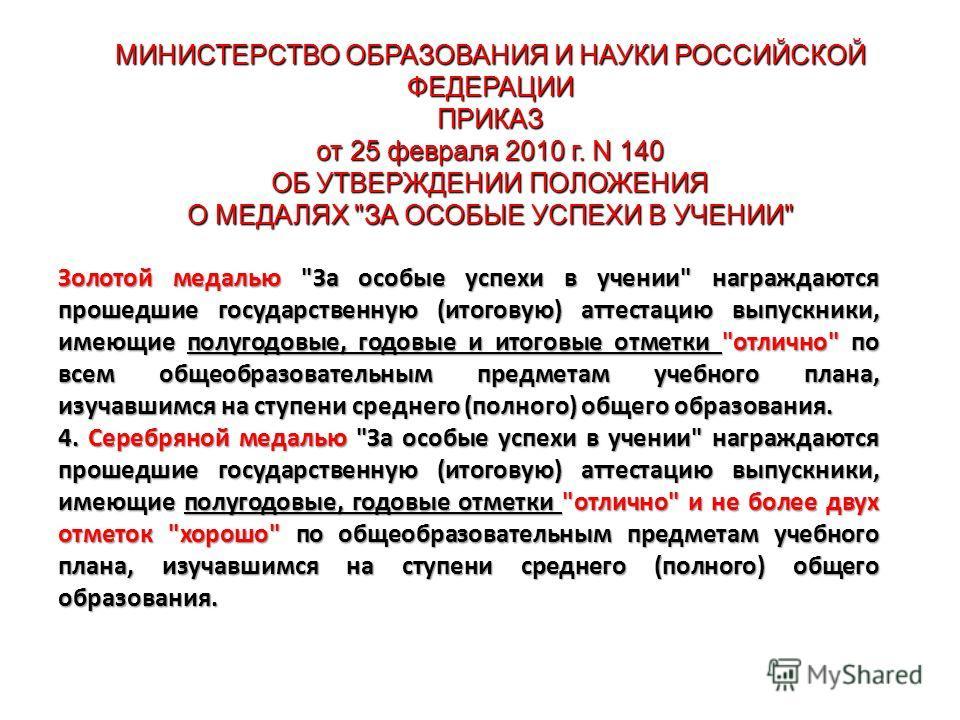 МИНИСТЕРСТВО ОБРАЗОВАНИЯ И НАУКИ РОССИЙСКОЙ ФЕДЕРАЦИИ ПРИКАЗ от 25 февраля 2010 г. N 140 ОБ УТВЕРЖДЕНИИ ПОЛОЖЕНИЯ О МЕДАЛЯХ