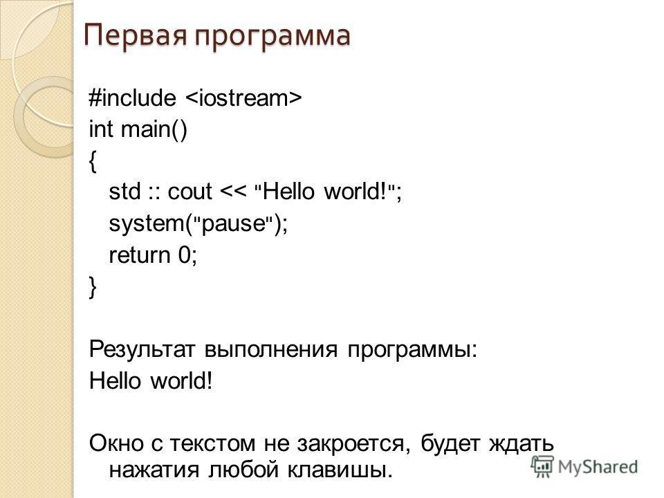Первая программа #include int main() { std :: cout