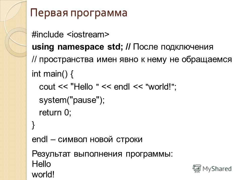 Первая программа #include using namespace std; // После подключения // пространства имен явно к нему не обращаемся int main() { cout