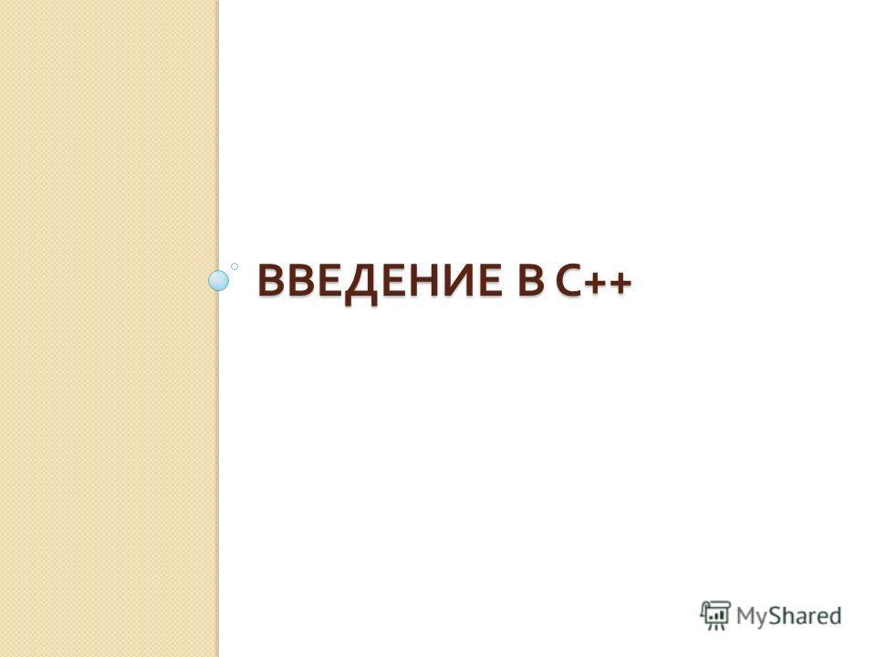 ВВЕДЕНИЕ В С ++