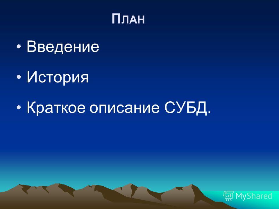 Введение История Краткое описание СУБД. П ЛАН