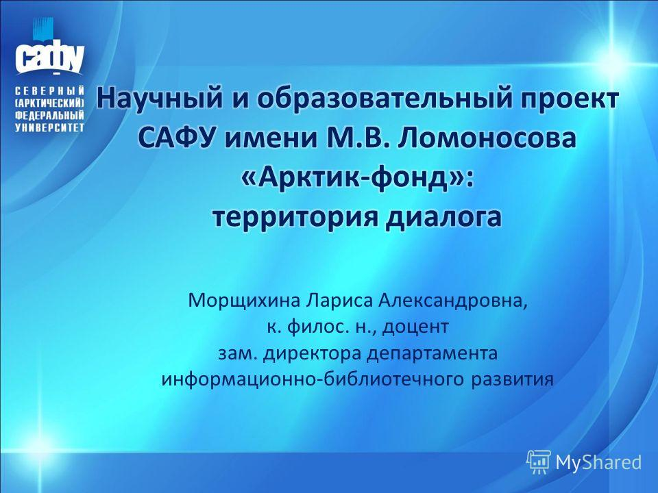 Морщихина Лариса Александровна, к. филос. н., доцент зам. директора департамента информационно-библиотечного развития