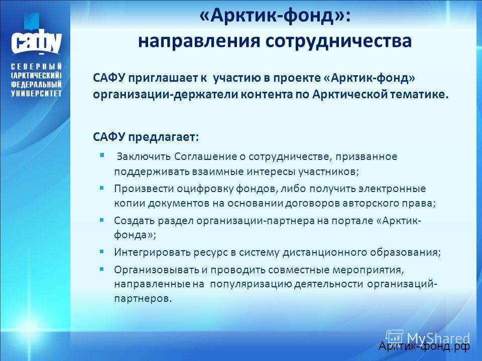 САФУ приглашает к участию в проекте «Арктик-фонд» организации-держатели контента по Арктической тематике. САФУ предлагает: Заключить Соглашение о сотрудничестве, призванное поддерживать взаимные интересы участников; Произвести оцифровку фондов, либо