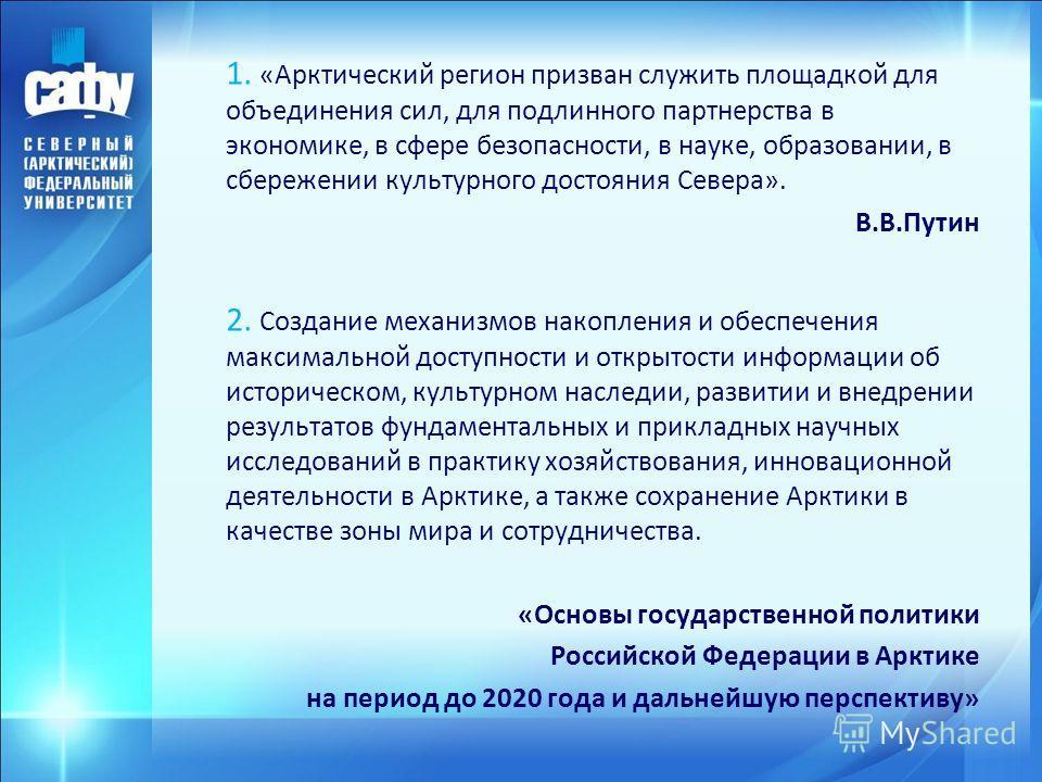 1. «Арктический регион призван служить площадкой для объединения сил, для подлинного партнерства в экономике, в сфере безопасности, в науке, образовании, в сбережении культурного достояния Севера». В.В.Путин 2. Создание механизмов накопления и обеспе