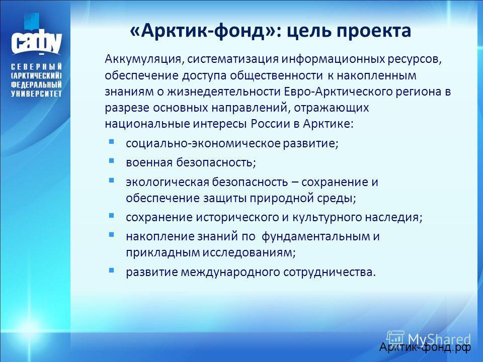Аккумуляция, систематизация информационных ресурсов, обеспечение доступа общественности к накопленным знаниям о жизнедеятельности Евро-Арктического региона в разрезе основных направлений, отражающих национальные интересы России в Арктике: социально-э