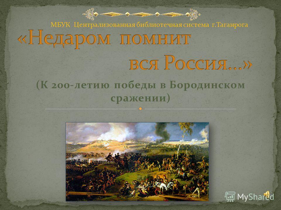 (К 200-летию победы в Бородинском сражении) МБУК Централизованная библиотечная система г.Таганрога