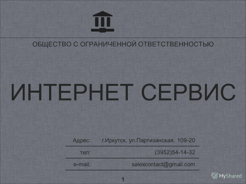 ОБЩЕСТВО С ОГРАНИЧЕННОЙ ОТВЕТСТВЕННОСТЬЮ 1 ИНТЕРНЕТ СЕРВИС Адрес:г.Иркутск, ул.Партизанская, 109-20 тел:(3952)54-14-32 e-mail:salexcontact@gmail.com LIBS