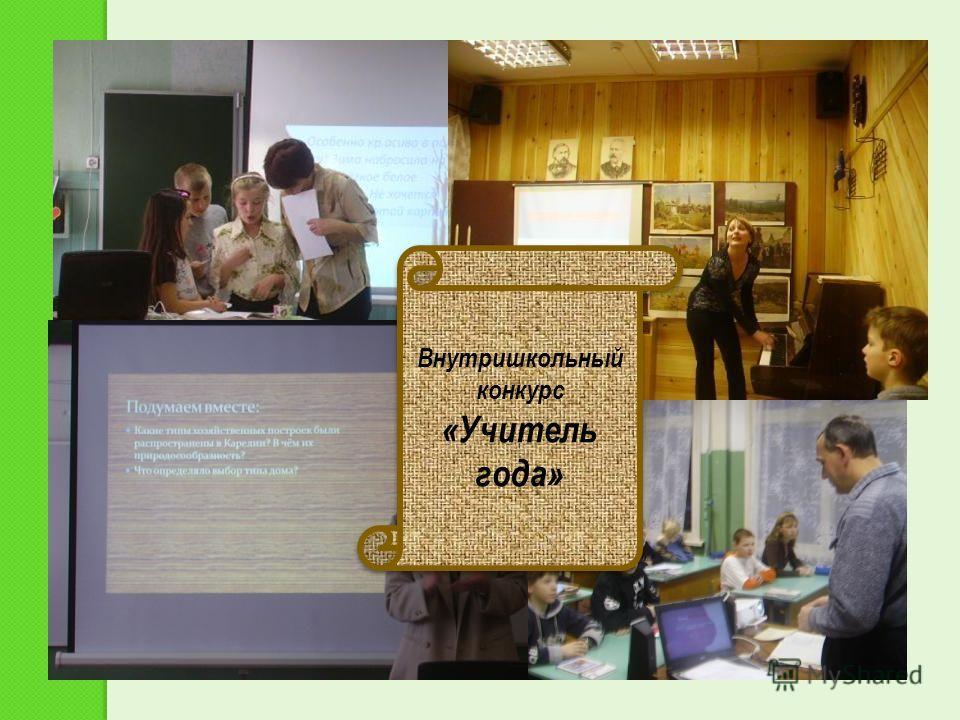 Внутришкольный конкурс «Учитель года»