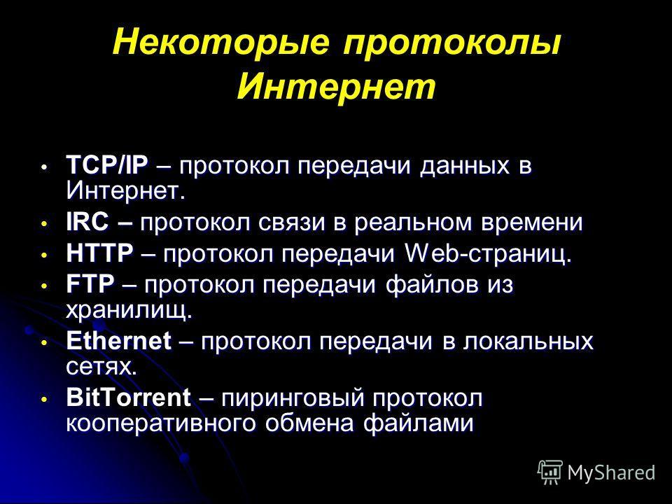 Некоторые протоколы Интернет TCP/IP – протокол передачи данных в Интернет. TCP/IP – протокол передачи данных в Интернет. IRC – протокол связи в реальном времени IRC – протокол связи в реальном времени HTTP – протокол передачи Web-страниц. HTTP – прот