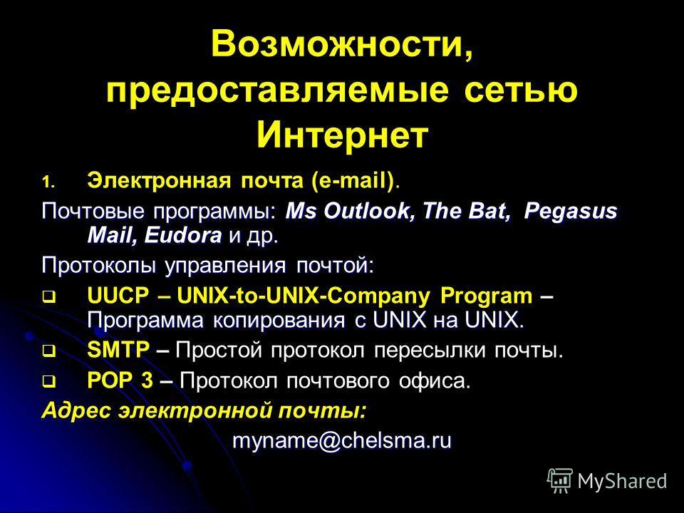 Возможности, предоставляемые сетью Интернет 1. 1. Электронная почта (e-mail). Почтовые программы: Ms Outlook, The Bat, Pegasus Mail, Eudora и др. Протоколы управления почтой: Программа копирования с UNIX на UNIX. UUCP – UNIX-to-UNIX-Company Program –