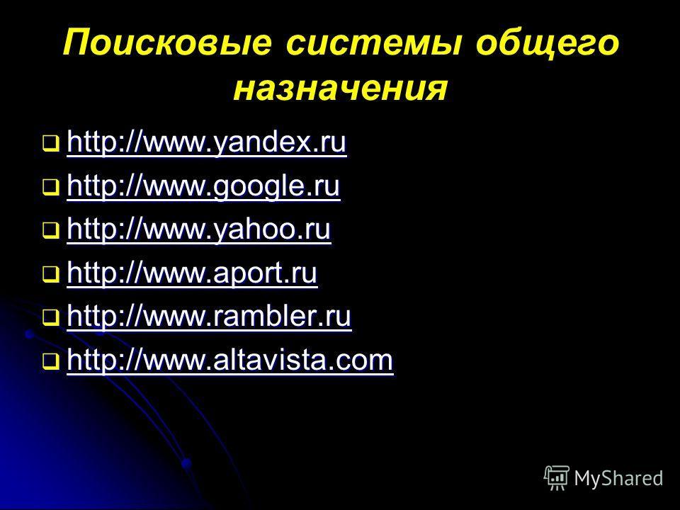 Поисковые системы общего назначения http://www.yandex.ru http://www.yandex.ru http://www.google.ru http://www.google.ru http://www.yahoo.ru http://www.yahoo.ru http://www.aport.ru http://www.aport.ru http://www.rambler.ru http://www.rambler.ru http:/