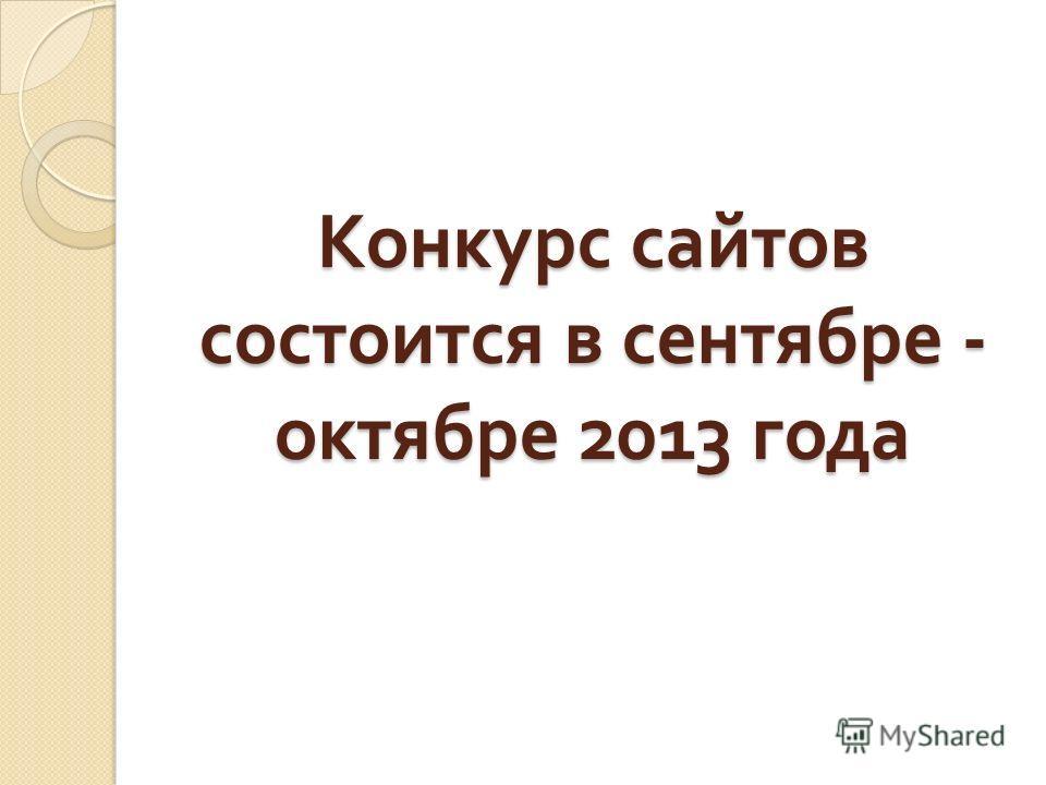 Конкурс сайтов состоится в сентябре - октябре 2013 года