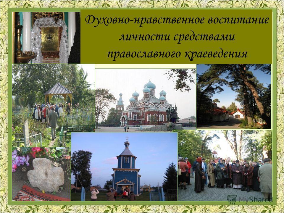 Духовно-нравственное воспитание личности средствами православного краеведения