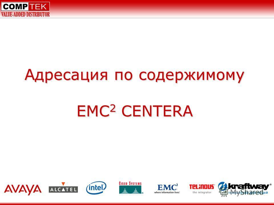 Адресация по содержимому EMC 2 CENTERA