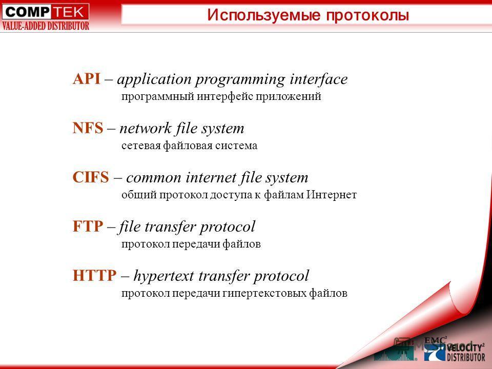 Используемые протоколы API – application programming interface программный интерфейс приложений NFS – network file system сетевая файловая система CIFS – common internet file system общий протокол доступа к файлам Интернет FTP – file transfer protoco