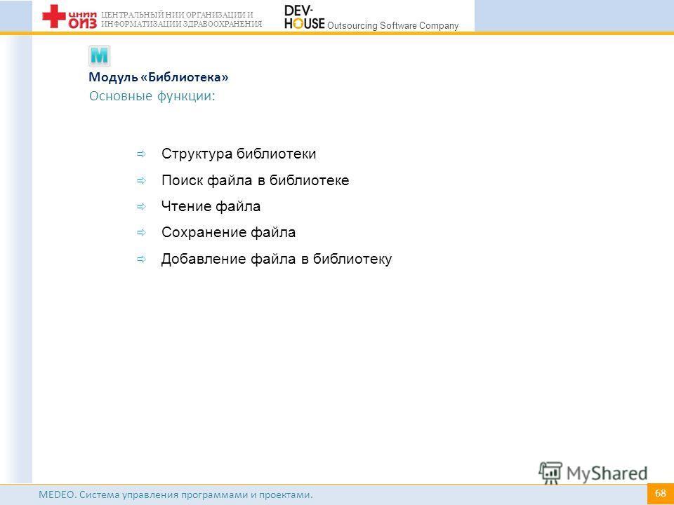 # ЦЕНТРАЛЬНЫЙ НИИ ОРГАНИЗАЦИИ И ИНФОРМАТИЗАЦИИ ЗДРАВООХРАНЕНИЯ Outsourcing Software Company MEDEO. Система управления программами и проектами. Структура библиотеки Поиск файла в библиотеке Чтение файла Сохранение файла Добавление файла в библиотеку М