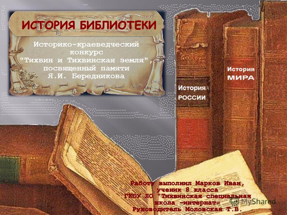 Историко-краеведческий конкурс Тихвин и Тихвинская земля, посвященный памяти Я.И. Бередникова