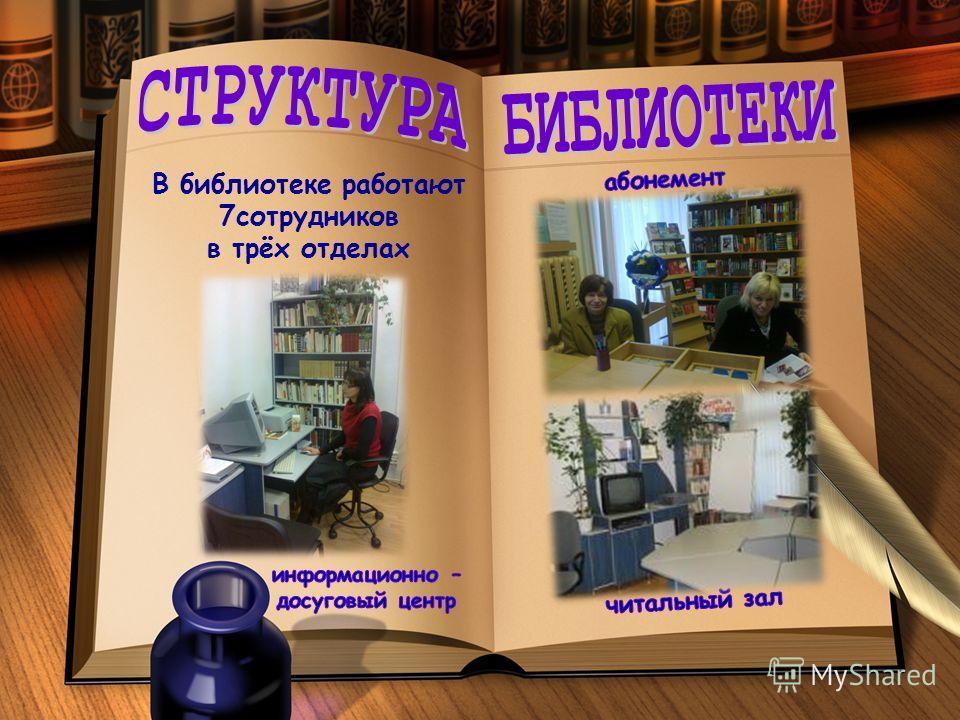 В библиотеке работают 7сотрудников в трёх отделах