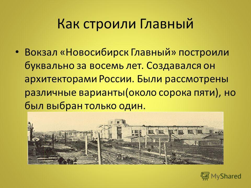 Как строили Главный Вокзал «Новосибирск Главный» построили буквально за восемь лет. Создавался он архитекторами России. Были рассмотрены различные варианты(около сорока пяти), но был выбран только один.