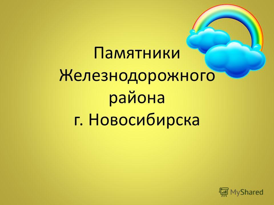 Памятники Железнодорожного района г. Новосибирска