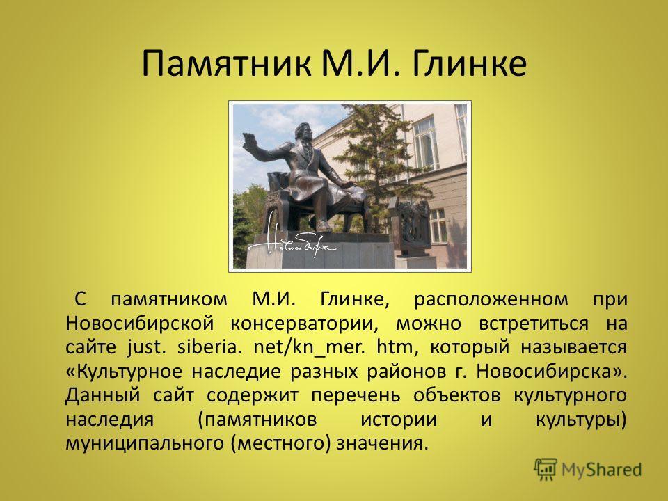 Памятник М.И. Глинке С памятником М.И. Глинке, расположенном при Новосибирской консерватории, можно встретиться на сайте just. siberia. net/kn_mer. htm, который называется «Культурное наследие разных районов г. Новосибирска». Данный сайт содержит пер