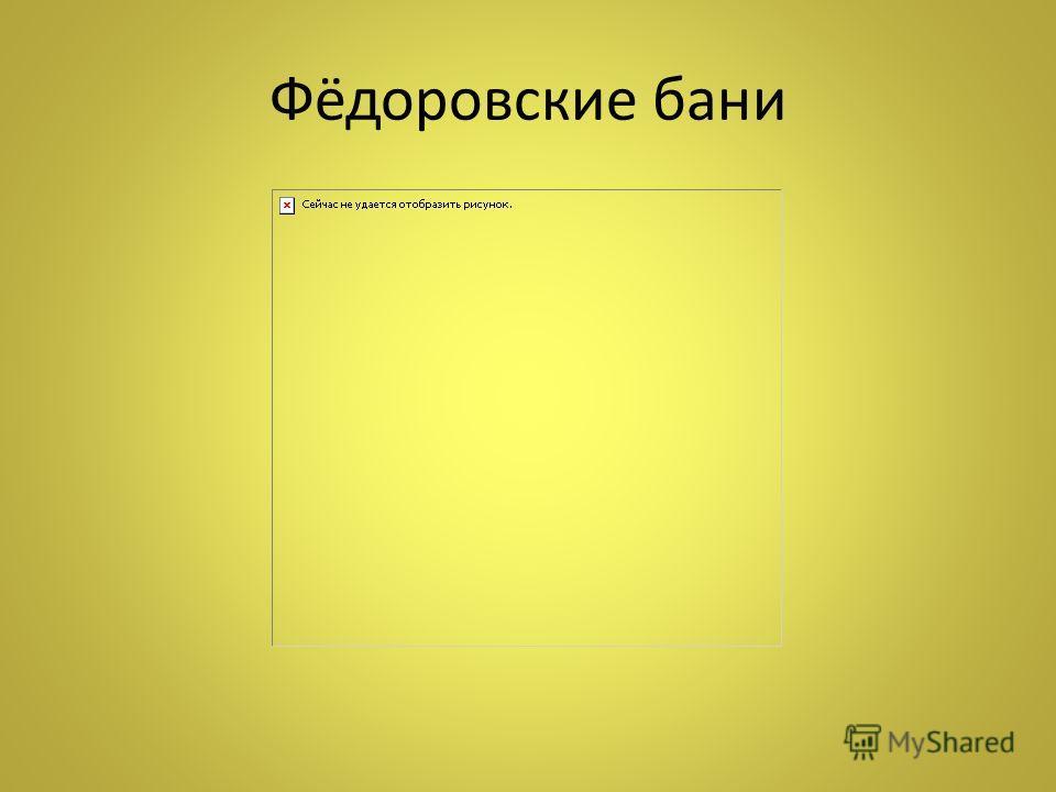Фёдоровские бани