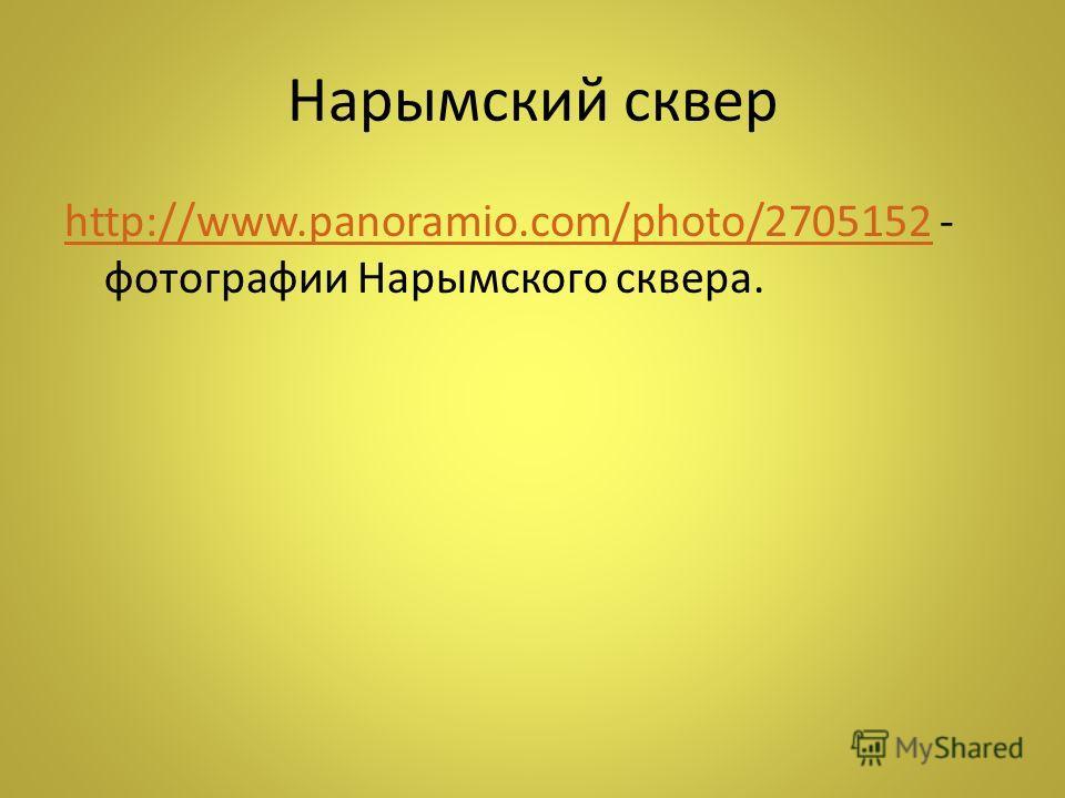 http://www.panoramio.com/photo/2705152http://www.panoramio.com/photo/2705152 - фотографии Нарымского сквера. Нарымский сквер