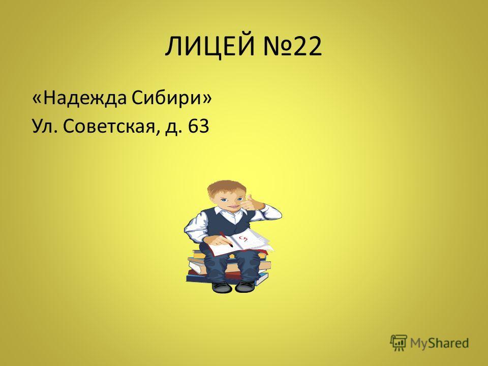 ЛИЦЕЙ 22 «Надежда Сибири» Ул. Советская, д. 63
