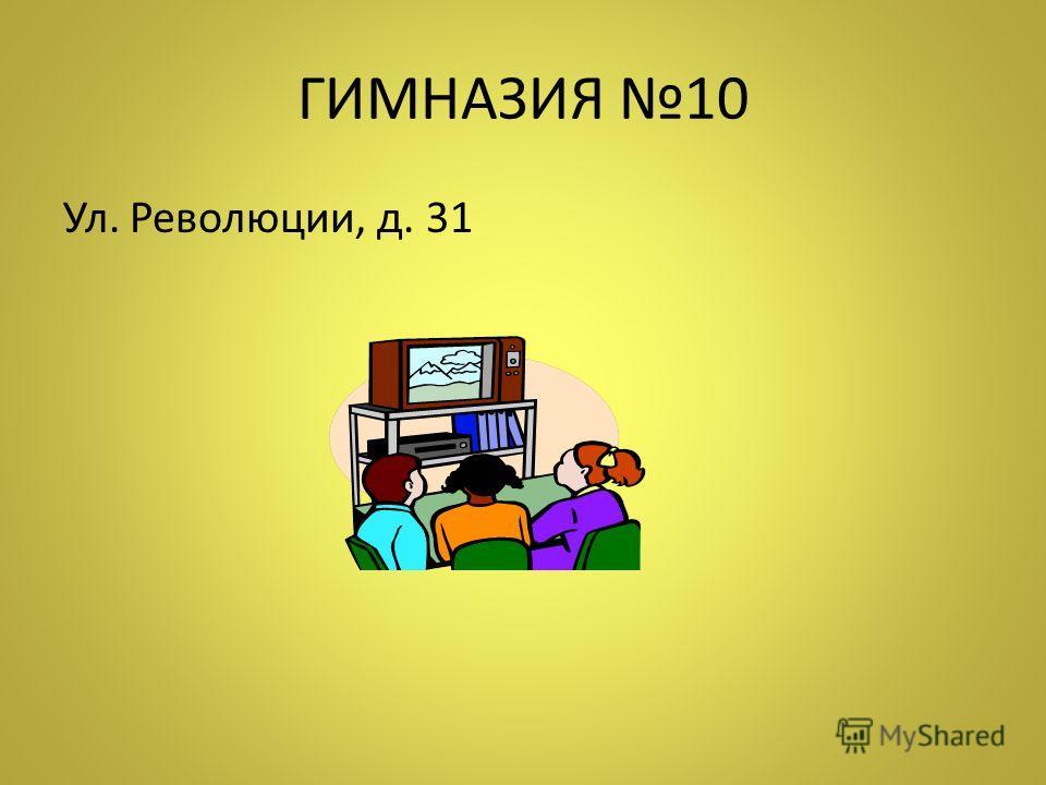 ГИМНАЗИЯ 10 Ул. Революции, д. 31