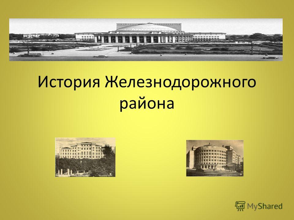 История Железнодорожного района