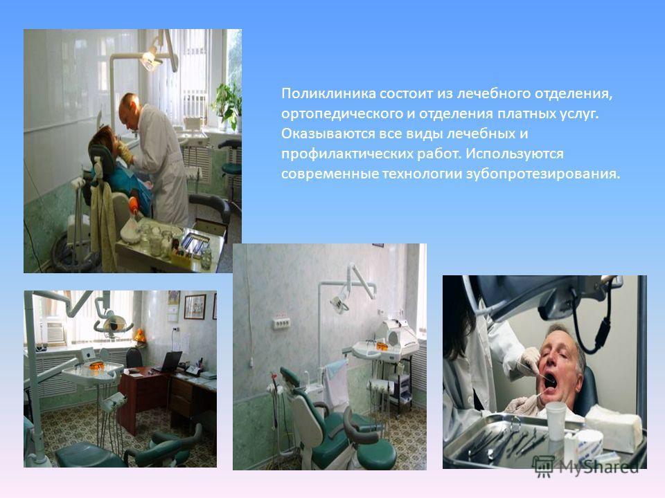 Поликлиника состоит из лечебного отделения, ортопедического и отделения платных услуг. Оказываются все виды лечебных и профилактических работ. Используются современные технологии зубопротезирования.