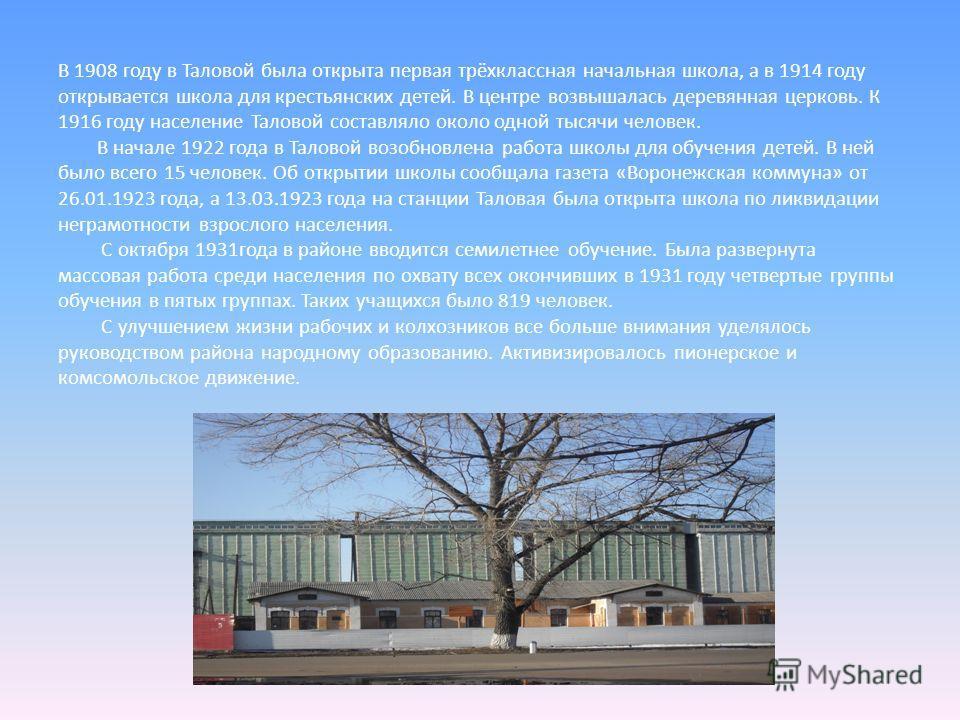 В 1908 году в Таловой была открыта первая трёхклассная начальная школа, а в 1914 году открывается школа для крестьянских детей. В центре возвышалась деревянная церковь. К 1916 году население Таловой составляло около одной тысячи человек. В начале 192