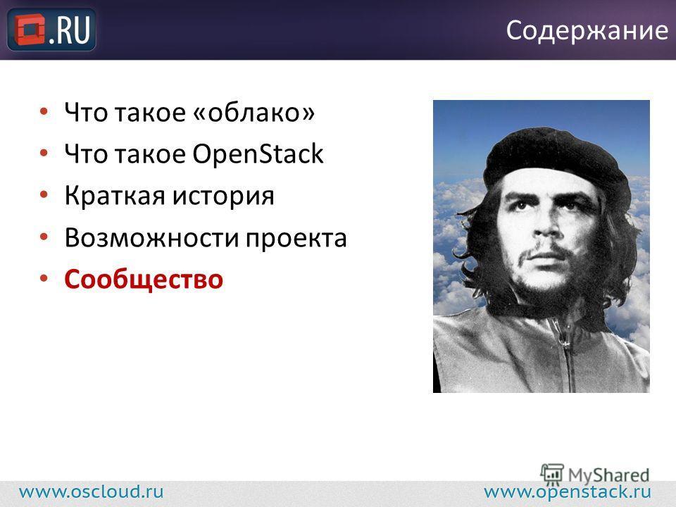 Что такое «облако» Что такое OpenStack Краткая история Возможности проекта Сообщество Содержание