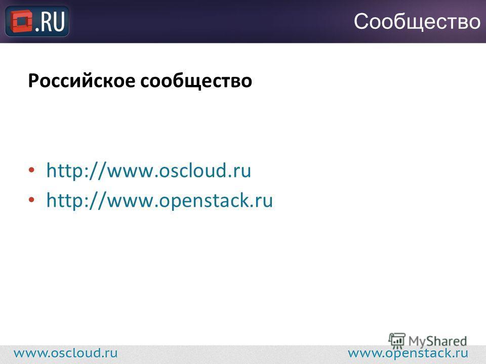 Сообщество Российское сообщество http://www.oscloud.ru http://www.openstack.ru