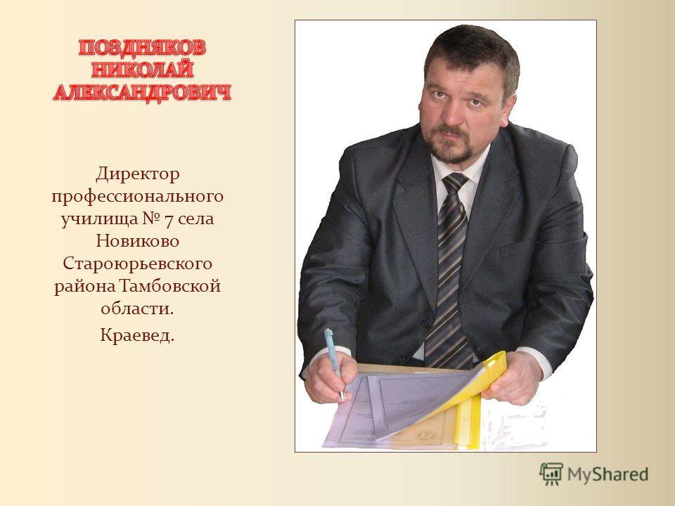 Директор профессионального училища 7 села Новиково Староюрьевского района Тамбовской области. Краевед.