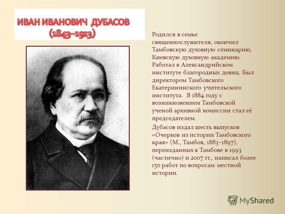 Родился в семье священнослужителя, окончил Тамбовскую духовную семинарию, Киевскую духовную академию. Работал в Александрийском институте благородных девиц. Был директором Тамбовского Екатерининского учительского института. В 1884 году с возникновени