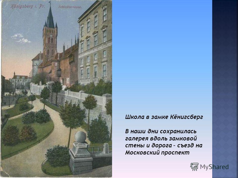 Школа в замке Кёнигсберг В наши дни сохранилась галерея вдоль замковой стены и дорога – съезд на Московский проспект