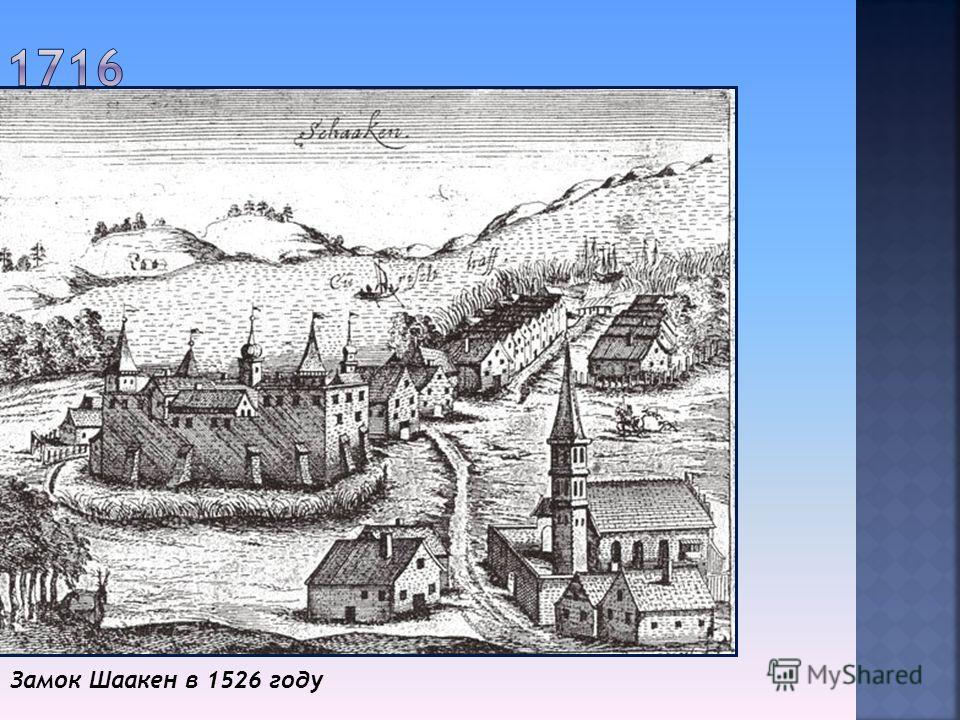 Замок Шаакен в 1526 году