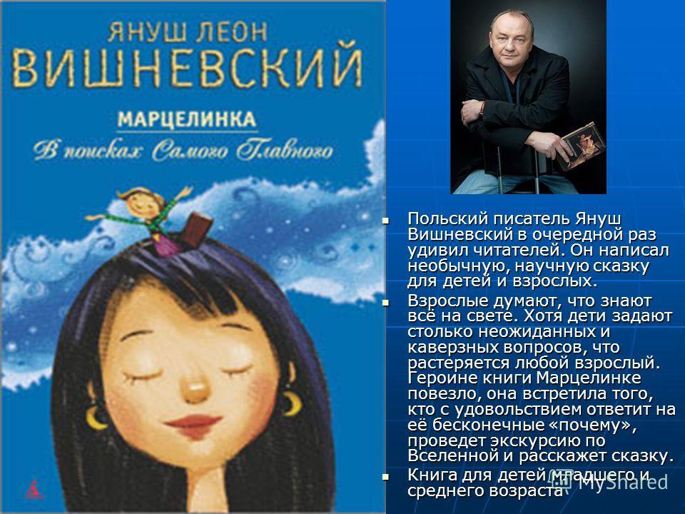 Польский писатель Януш Вишневский в очередной раз удивил читателей. Он написал необычную, научную сказку для детей и взрослых. Польский писатель Януш Вишневский в очередной раз удивил читателей. Он написал необычную, научную сказку для детей и взросл