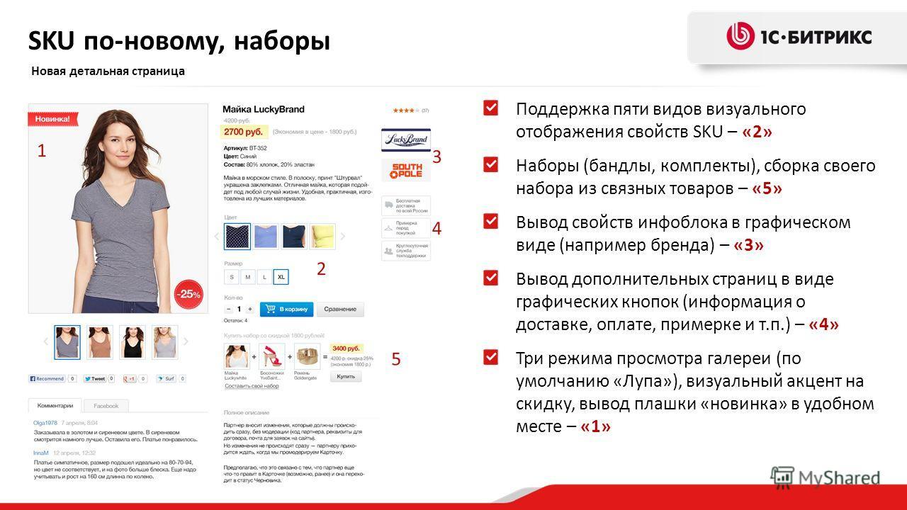 SKU по-новому, наборы Новая детальная страница Поддержка пяти видов визуального отображения свойств SKU – «2» Наборы (бандлы, комплекты), сборка своего набора из связных товаров – «5» Вывод свойств инфоблока в графическом виде (например бренда) – «3»