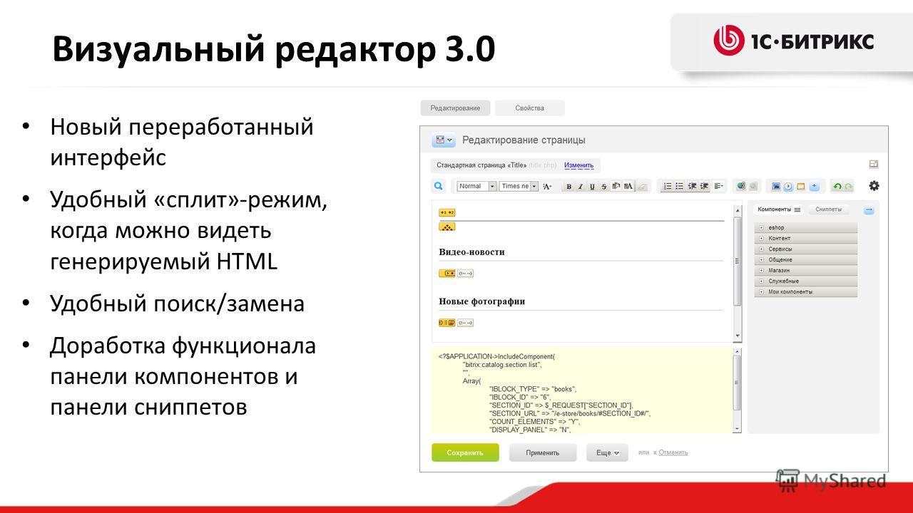 Визуальный редактор 3.0 Новый переработанный интерфейс Удобный «сплит»-режим, когда можно видеть генерируемый HTML Удобный поиск/замена Доработка функционала панели компонентов и панели сниппетов
